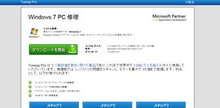Windows 7 PC 修理